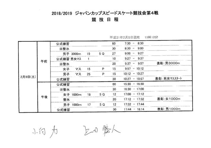 0209日程表(2018-2019ジャパンカップ第4戦盛岡)のサムネイル