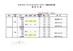 2018-2019.ジャパンカップ第4戦競技日程のサムネイル