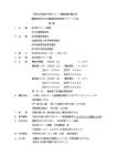 令和元年度 NHK要項のサムネイル