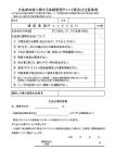 【スケート】体調管理表・同意書(選手用)のサムネイル