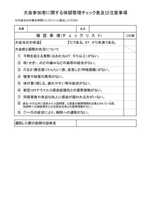 【スケート】体調管理表・同意書(競技役員用)のサムネイル