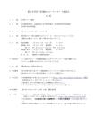R030110★第36回県選抜のサムネイル