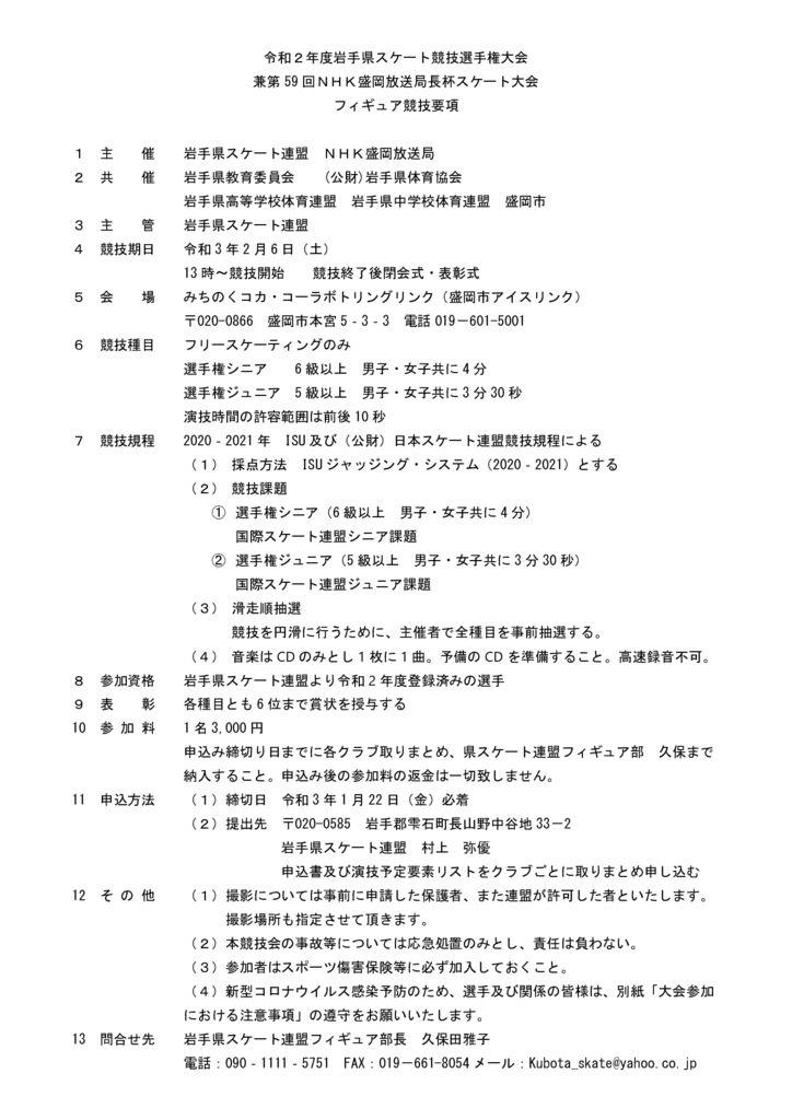 令和二年度NHK盛岡要項 (2)のサムネイル