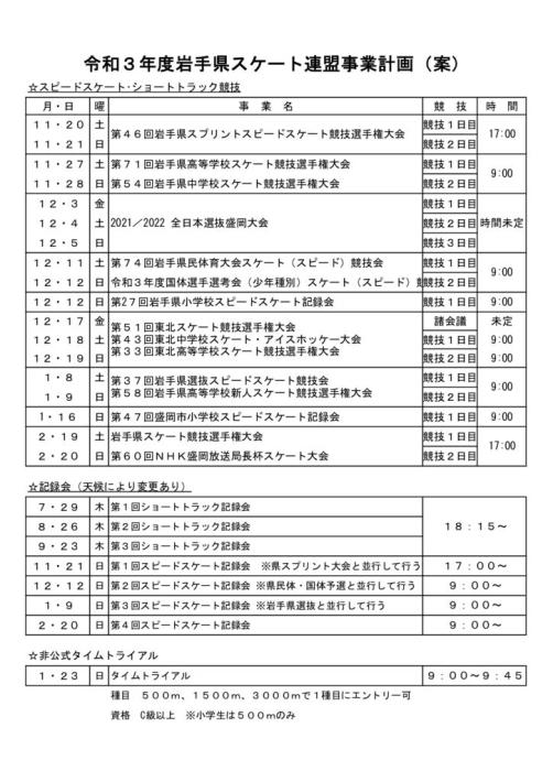 令和3年度岩手県スケート連盟事業計画(案)東北追加20210712訂正のサムネイル